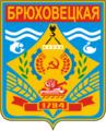 Coat of Arms of Bryukhovetskaya (Krasnodar krai) (1987).png
