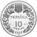 Coin of Ukraine bubo a10.jpg
