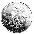 Coin of Ukraine zoo r.jpg