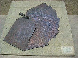 Nandinagari - A 16th century CE Sanskrit record of Sadasiva Raya in Nandinagari script engraved on copper plates. Manuscripts and records in Nandinagari were created and preserved historically by creating inscriptions on metal plates, specially treated palm leaves, slabs of stone and paper.