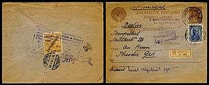 Soviet Philatelic Association - Image: Cotrol SPA