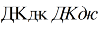 Cyrillic letter Dzzhe.png