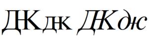 Dzzhe - Image: Cyrillic letter Dzzhe