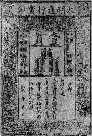 A Ming Dynasty banknote