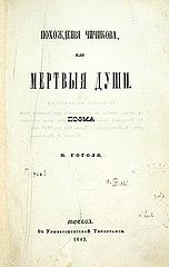 https://upload.wikimedia.org/wikipedia/commons/thumb/b/bc/Dead_Souls_%28novel%29_Nikolai_Gogol_1842_title_page.jpg/152px-Dead_Souls_%28novel%29_Nikolai_Gogol_1842_title_page.jpg