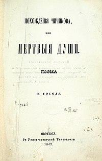 Обложка книги краткое сочинение гоголь мертвые души