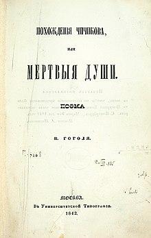 https://upload.wikimedia.org/wikipedia/commons/thumb/b/bc/Dead_Souls_%28novel%29_Nikolai_Gogol_1842_title_page.jpg/220px-Dead_Souls_%28novel%29_Nikolai_Gogol_1842_title_page.jpg