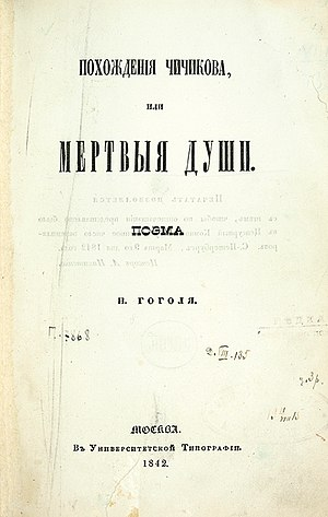 Dead Souls - Cover page of the first edition of Dead Souls. Moscow, 1842