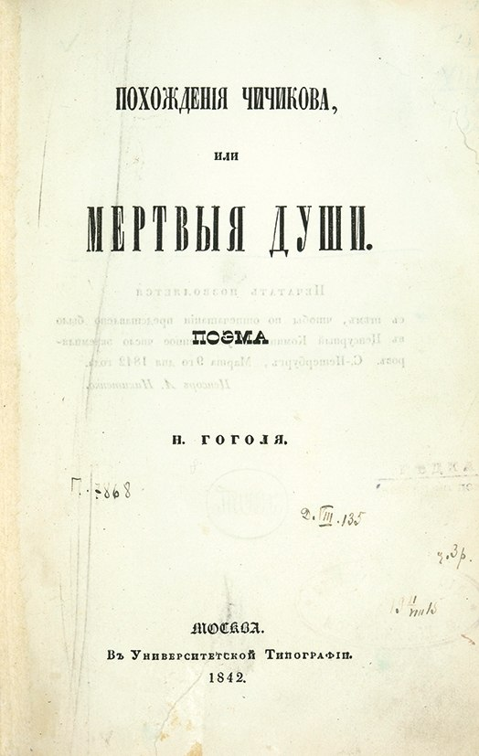 Dead Souls (novel) Nikolai Gogol 1842 title page