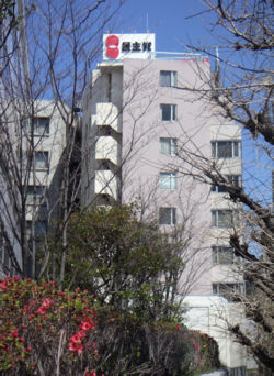 Democratic Party of Japan headquarters.jpg