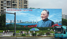 billboard of Deng Xiaoping