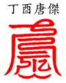 Dingyou Tangjie.png