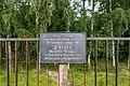 Dubrava Ščomyslickaja natural monument (Belarus) p13.jpg