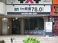 FM Naha Station.JPG
