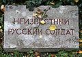 Fischenich Ehrenmale russischer Kriegsgefangener B.JPG