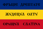 Flag of Slatina guard in 1848, horizontal stripes.svg