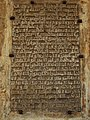 Flickr - HuTect ShOts - Islamic Kufic Script - Masjid Ahmed Ibn Tulun مسجد أحمد بن طولون - Cairo - Egypt - 28 05 2010.jpg