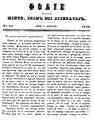 Foae pentru minte, inimă shi literatură 1848-04-05, nr. 14.pdf