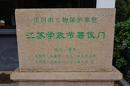 Former Jiangsu Provincial Educational Commissioner Government Office 01 2016-10.jpg