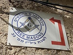 Freemasonry in Rehovot.jpg