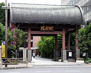Ekō-in - Image: Gate of Ekoin 2008 August