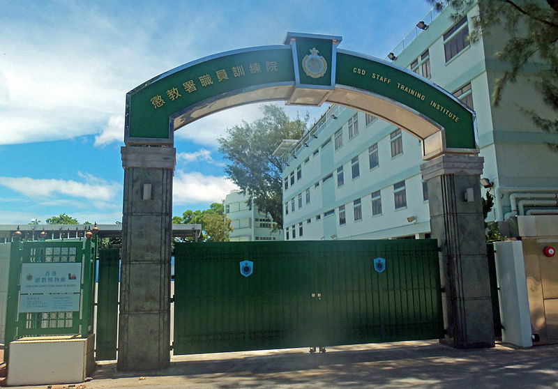 File:Gate of Hong Kong Correctional Services Staff Training Institute.jpg