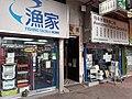 HK 佐敦 Jordan 渡船街 Ferry Street near 文華新邨 Man Wah Sun Chuen March 2020 SS2 03.jpg