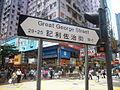 HK CWB Paterson Street n Great George Street.jpg