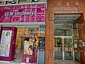 HK Hung Hom 黃埔新邨 Whampoa Estate pedestrian zone Ho Fu Building Slim Beauty shop Mar-2013.JPG