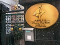 HK Hung Hom Bay Centre 92-112 Baker Street name sign Jan-2013.jpg