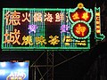 HK Kwun Tong night 輔仁街 Fu Yan Street 華生押 Pawn shop Restaurant neon signs.JPG