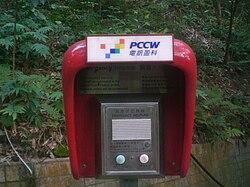 HK Mid-levels 寶雲道 Bowen Road evening PCCW Emergency Helpline.JPG