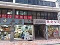 HK SW 上環 Sheung Wan 永樂街 Wing Lok Street August 2019 SSG 03.jpg