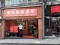 HK SYP 西營盤 Sai Ying Pun 第二街 Second Street Yue Sun Mansion restaurant October 2019 SS2.jpg