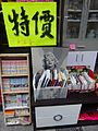 HK Sai Ying Pun Queen's Road West shop 2nd hand goods books June 2016 Marilyn Monroe painting for sale.jpg