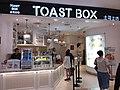 HK TKO 將軍澳 Tseung Kwan O PopCorn shop Toast Box May 2019 SSG 03.jpg