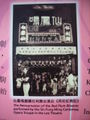 HK YamPak SinFungMing Opera LeeTheatre 60326.jpg