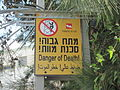 Haifa danger of death sign OIC.jpg