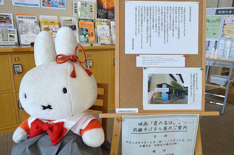 File:Hida City Library entrance ac (1).jpg