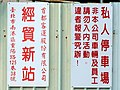 House number of Jingmaoxin Station, Capital Bus 20191027.jpg