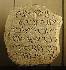 funerary slabstone bearing an inscription