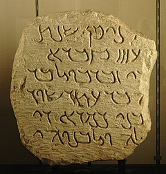 Inscription Palmyra Louvre AO2205.jpg