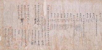 Kanzeon-ji - Inventory of Kanzeon-ji from 905, now in Tokyo; a National Treasure