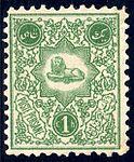 Iran 1885-1886 Sc60 unused.jpg