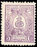 Iran 1889 Sc75 unused 13.5.jpg