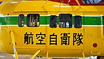 JASDF H-19C(91-4709) cargo door right side view at Hamamatsu Air Base Publication Center November 24, 2014.jpg