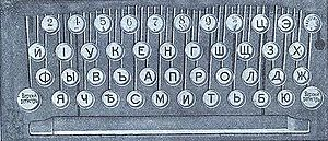 Dotted I (Cyrillic) - In early Russian typewriters like this one, there was no key for the digit 1, so the dotted І was used instead. Following the Russian alphabet reform of 1917, a 1 key was added.