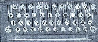 Ze (Cyrillic) - In early Russian typewriters like this, there was no key for the digit 3, so Ze was to be used instead.