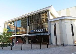摄津本山站