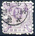 Japan 1895 telegraph stamps.jpg